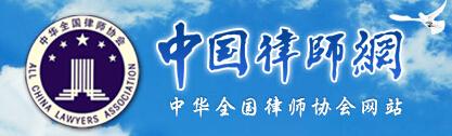 中国律师网