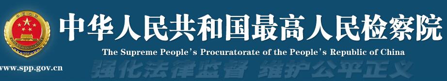 中华人民共和国最高检察院