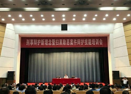 m6米乐平台体彩成功举办刑事辩护 新理念暨扫黑除恶案件辩护技能培训会