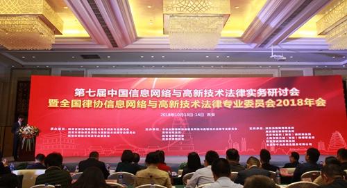 西安市律师协会承办第七届中国信息网络与高新技术法律实务研讨会