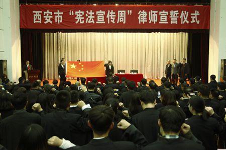 """西安市""""宪法宣传周""""律师宣誓仪式隆重举行"""