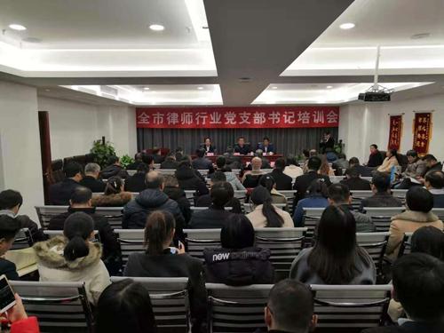 市律师行业党委举办全市律师行业党支部书记培训会