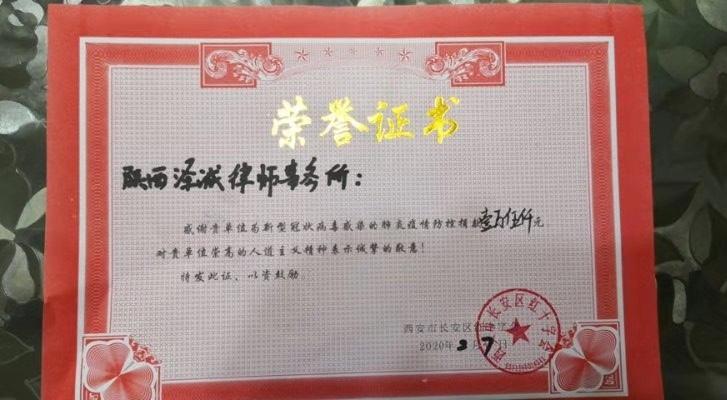 微信图片_20200208123209(捐款荣誉证书)1.jpg