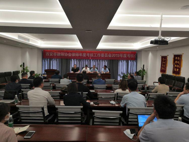 市律协召开全市律师执业年度考核工作会议